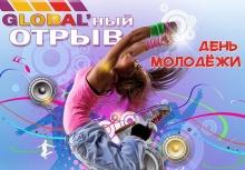 День молодежи в Ханты-Мансийске - GLOBAL'ный отрыв
