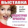 VIII Выставка для профессионалов KOSMETIK EXPO УРАЛ