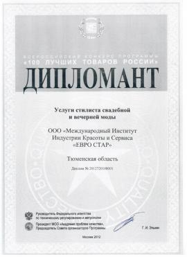 Учебный центр Тюмени - дипломант конкурса 100 лучших товаров и услуг