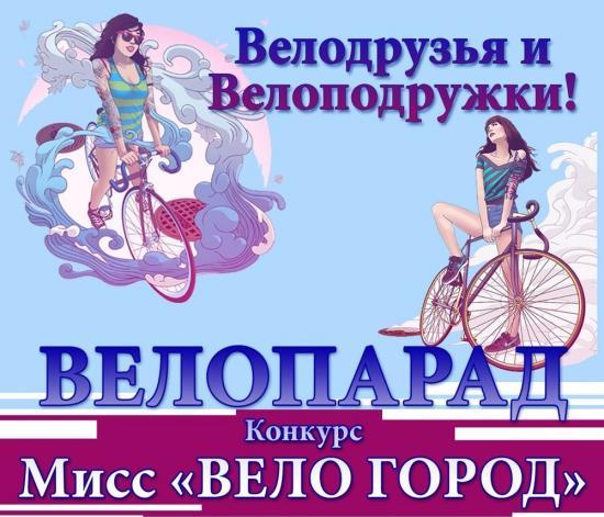 мисс вело-город 2014