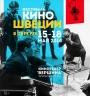 ФЕСТИВАЛЬ КИНО ШВЕЦИИ 2014 в Сургуте